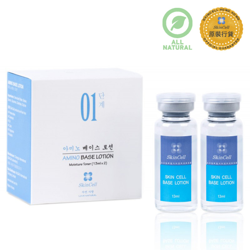 [01] SkinCell Base Lotion 100%全天然保濕肌底液 (13ml x 2)